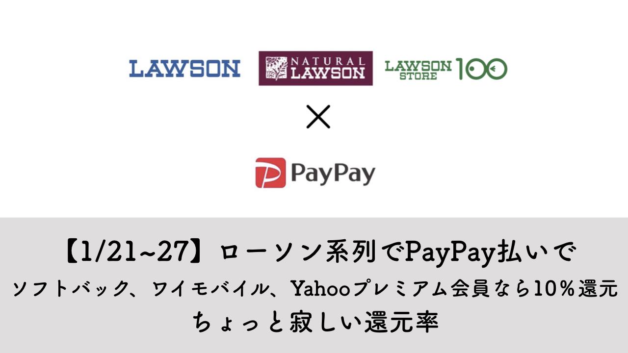 ワイモバイル paypay 還元率