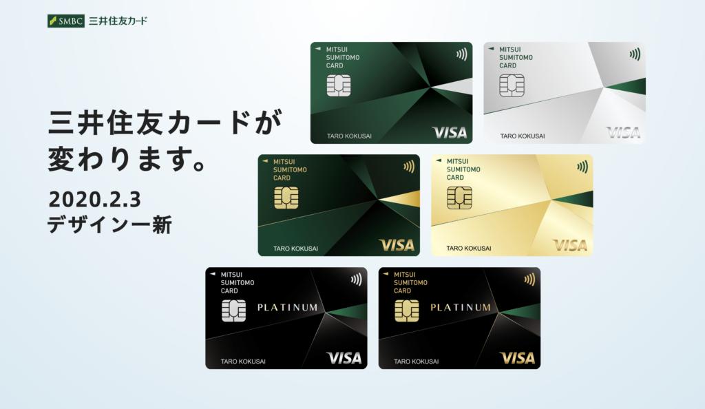 三井住友カード 12000円